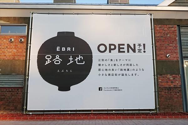 EBRI路地(えぶろじ)