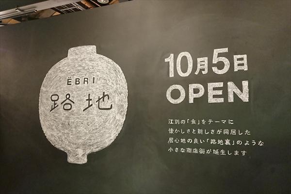 EBRI路地オープン日告知