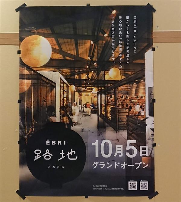 えぶろじオープン日ポスター
