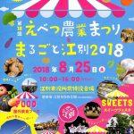 えべつ農業祭り・まるごと江別2018