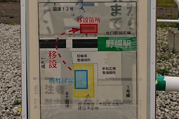 駐輪場移設案内図・詳細