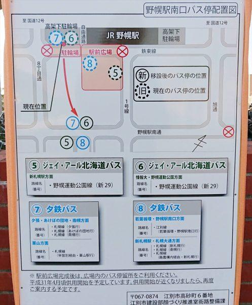 野幌駅南通バス停配置図・移転場所地図