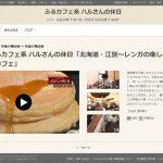 NHK Eテレふるカフェ系 ハルさんの休日「北海道・江別~レンガの楽しみが積まれたカフェ」