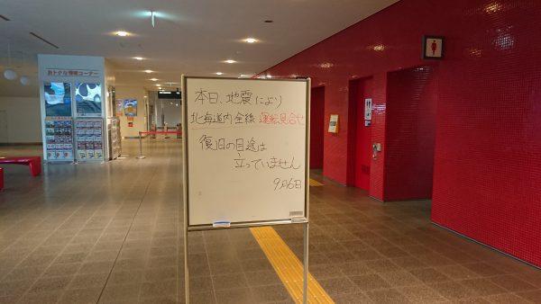 JR野幌駅・地震により全線運休