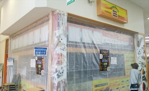 ボンベイカレーキッチン・ビッグハウス野幌店