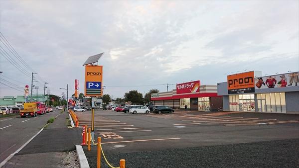 プロノ江別店・ツルハドラッグ野幌住吉店
