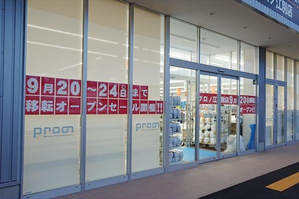 プロノ江別店移転オープンセール実施