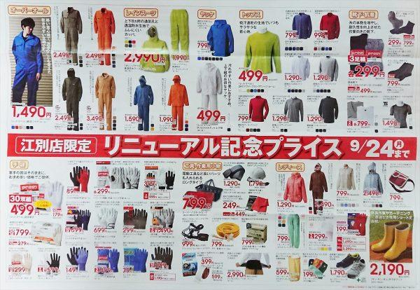 プロノ江別店リニューアルオープンセールチラシ