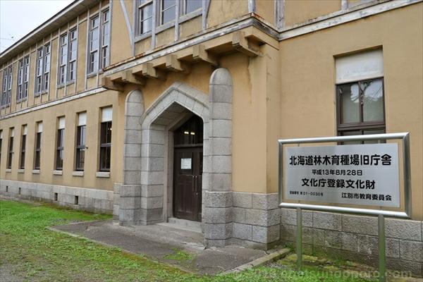 北海道林木育種場旧庁舎・出入口