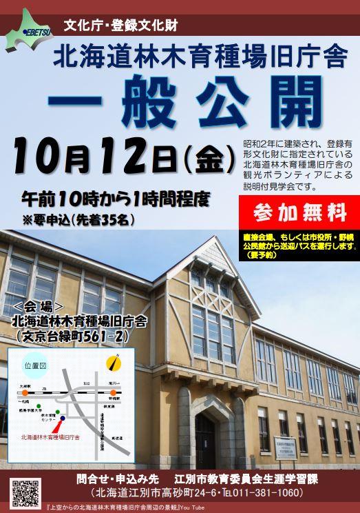 北海道林木育種場旧庁舎一般公開