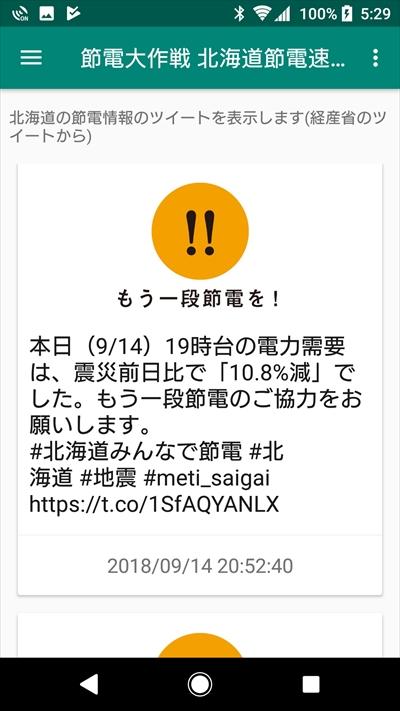 節電アプリ「節電大作戦・北海道節電速報」