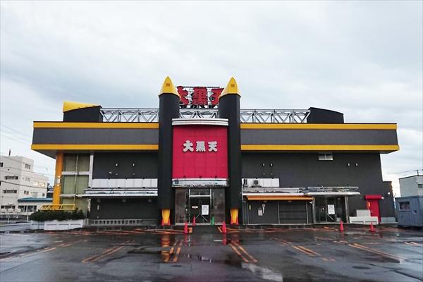 パーラー大黒天 江別店