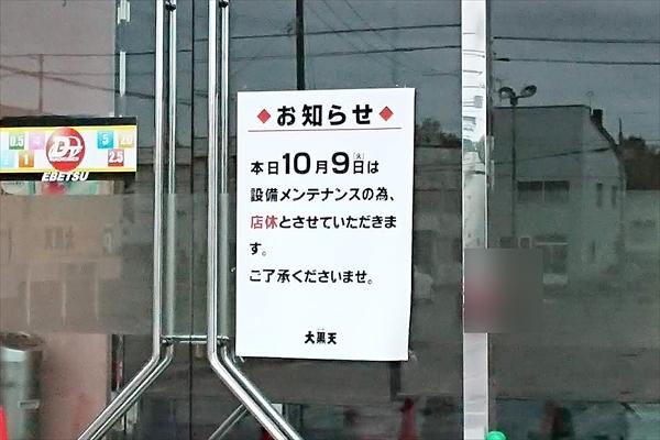 パーラー大黒天 店休中