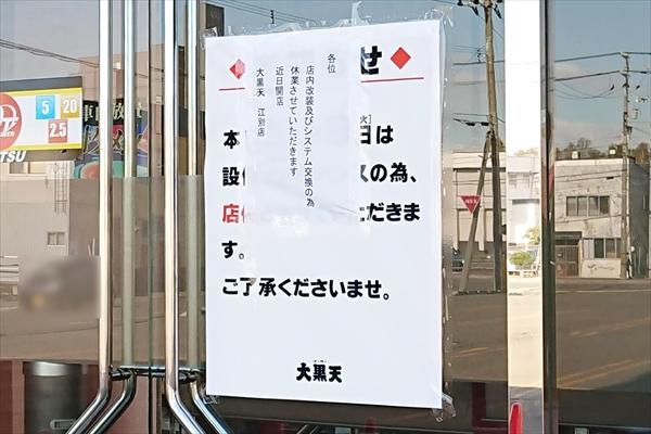 大黒天・近日オープン