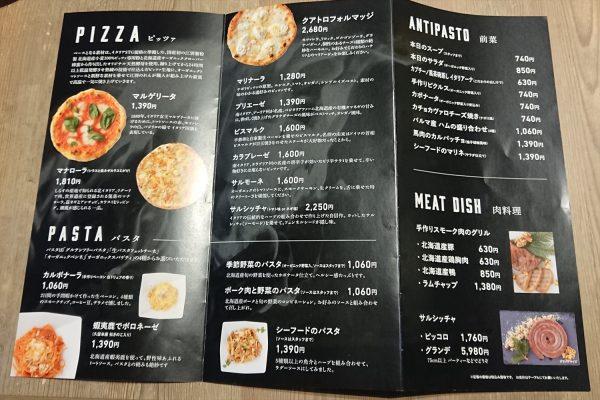 ピザ・パスタメニュー表