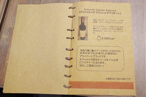 日本に4箇所でしか飲めないワイン