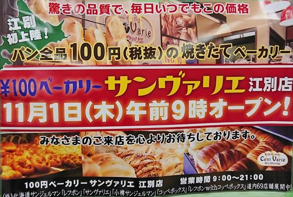 サンヴァリエ江別店