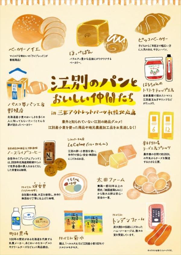 江別のパンとおいしい仲間たち第3弾