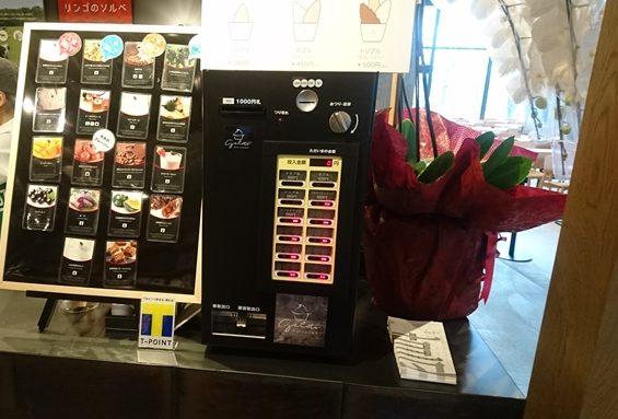 円山ジェラートの食券機