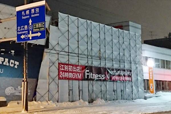 Fitness24江別野幌店・工事中
