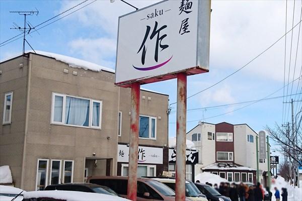麺屋作オープン当日