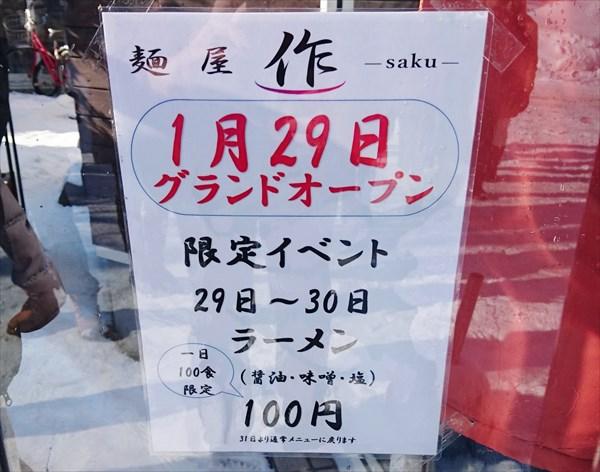 麺屋sakuグランドオープンでラーメン100円