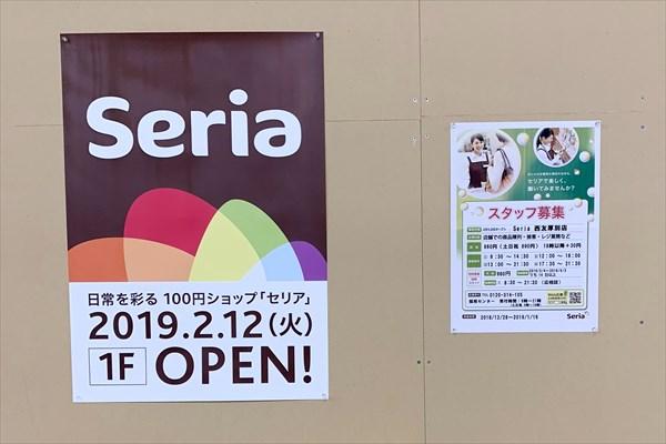 セリア西友厚別店オープン予定日
