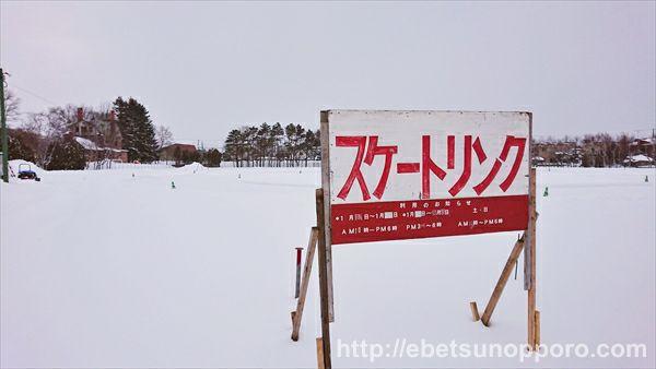スケートリンク江別第二中学校