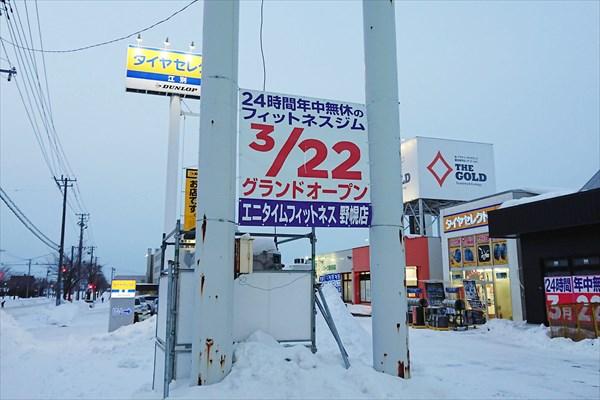 エニタイムフィットネス野幌店オープン日
