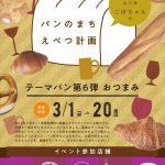 パンのまち江別計画ファイナル第6弾
