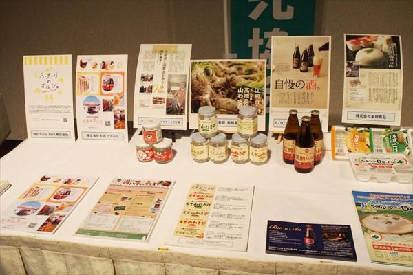 北海道江別産農産物・特産品