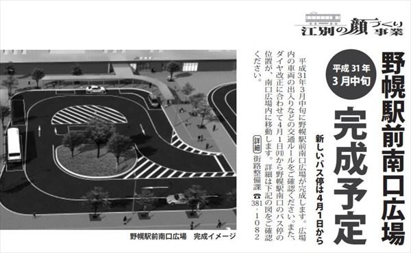 野幌駅南口駅前広場3月中旬完成予定