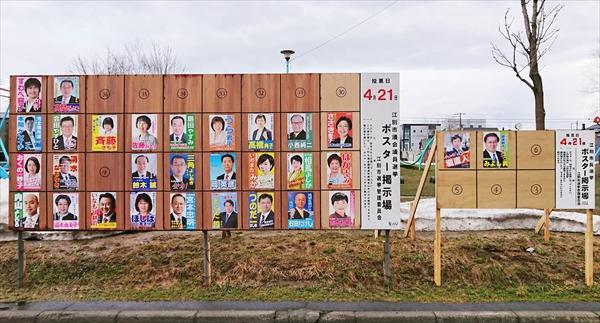 江別市長・江別市議会議員選挙2019