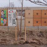 北海道知事選挙・道議会議員選挙2019
