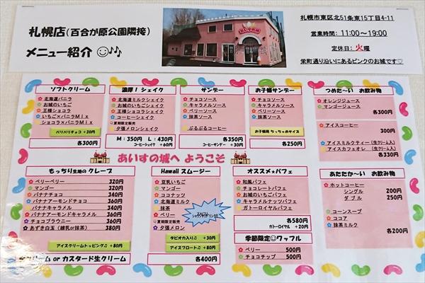 あいすの城札幌店メニュー