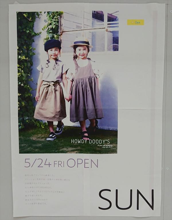子供服セレクトショップSUN(サン)