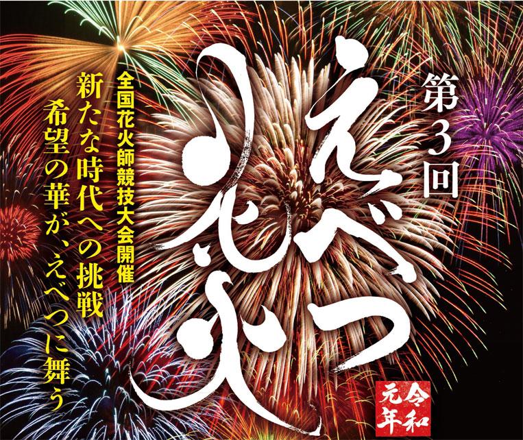 えべつ花火大会2019年