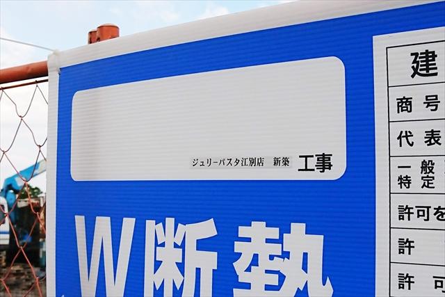 ジョリーパスタ江別店、新店舗