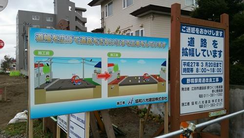 野幌駅南通計画表