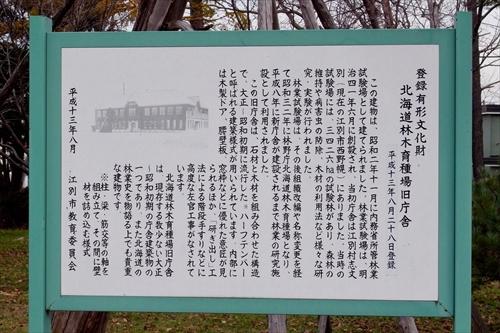 林木育種場旧庁舎説明看板