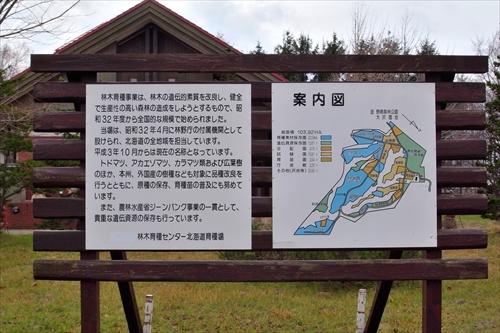 林木育種センター北海道育種場案内図