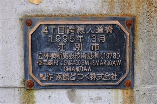 4丁目跨線人道橋銘板(函館どっく株式会社)