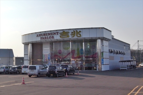 パーラー吉兆・江別大麻店