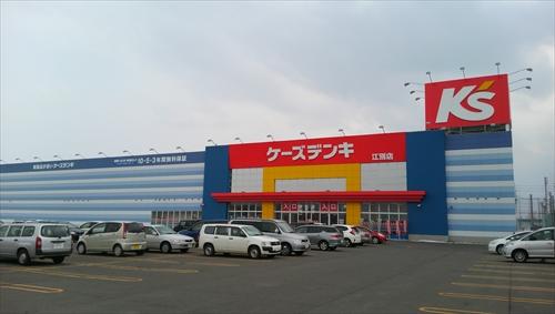 ケーズ電気・江別店