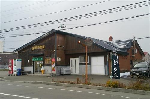 とうふ工房・菊の家