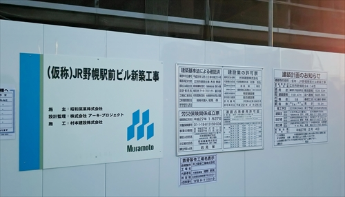 JR野幌駅前ビル工事看板