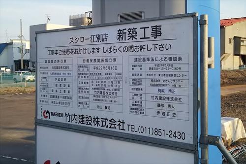 スシロー江別店・新築工事看板