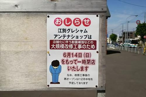 江別グレシャムアンテナショップ休業のお知らせ