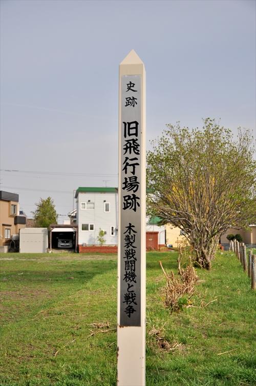 史跡・旧飛行場跡 記念碑