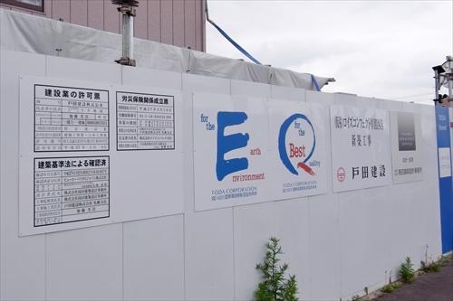 ロイズコンフェクト厚別西店工事看板